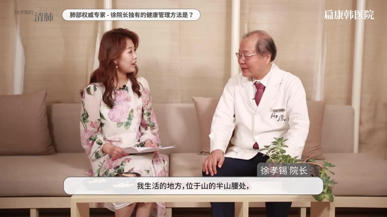 2讲-韩医师 徐孝锡的生活方式
