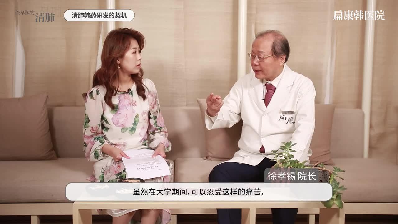 1讲-研制清肺韩药的韩医师 徐孝锡