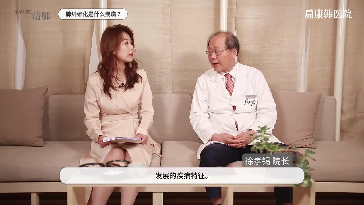 20讲-肺部疾病权威专家徐孝锡讲解!-肺纤维化