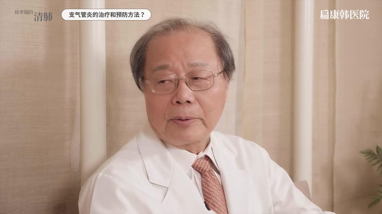 24讲-肺部疾病权威专家徐孝锡讲解!- 支气管炎