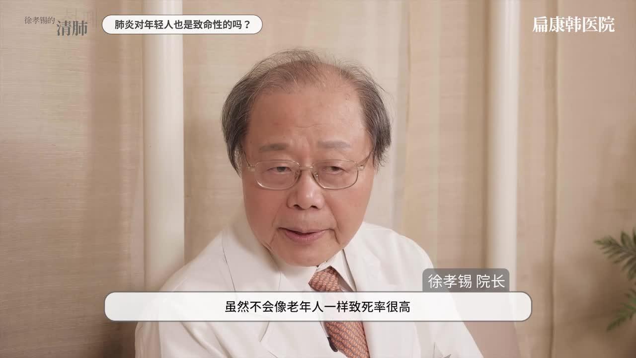 21讲-肺部疾病权威专家徐孝锡讲解!- 肺炎