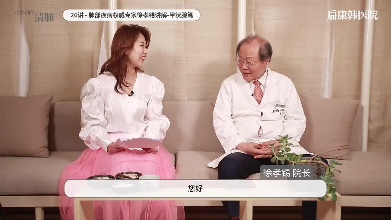 26讲 – 肺部疾病权威专家徐孝锡讲解!- 甲状腺篇