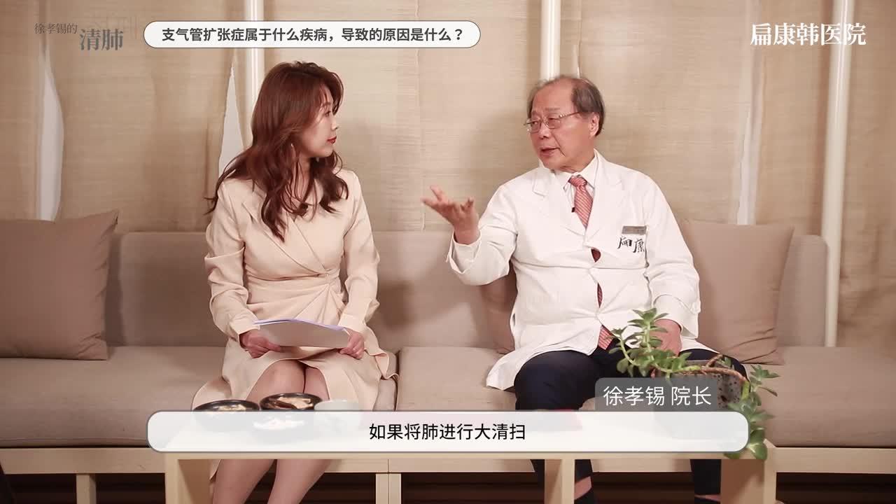 25讲-肺部疾病权威专家徐孝锡讲解!- 支气管扩张症篇
