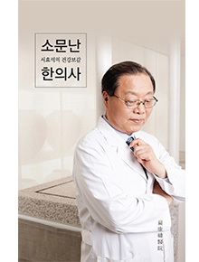 传闻中的韩医师