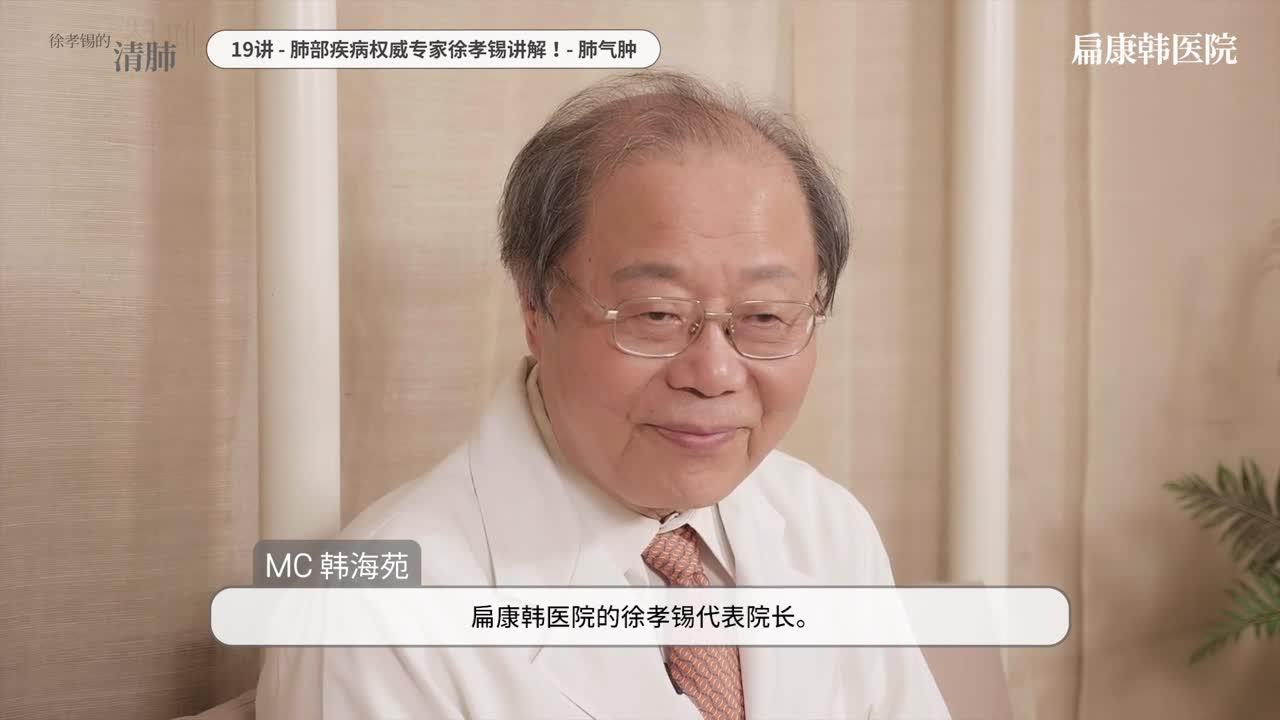 19讲-肺部疾病权威专家徐孝锡讲解!- 肺气肿