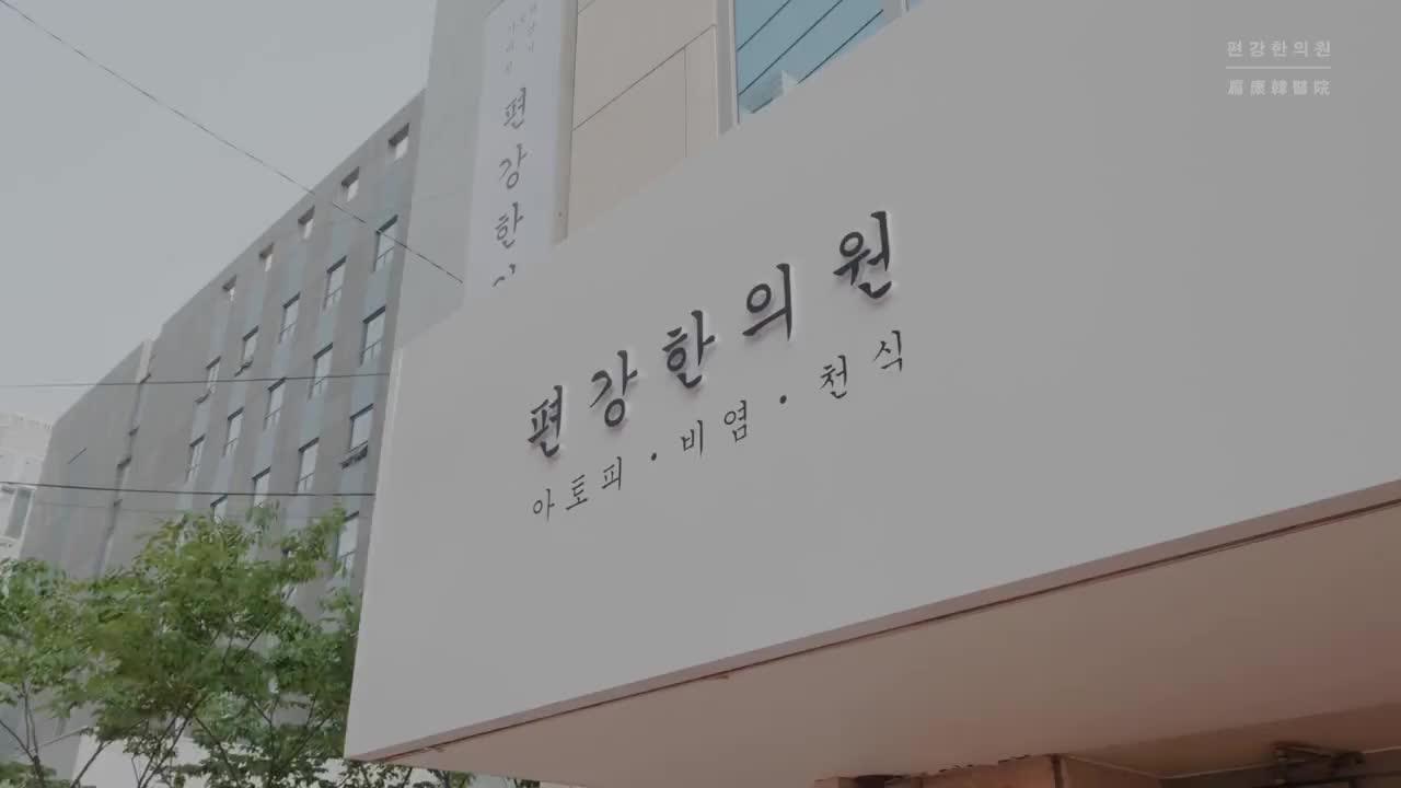 扁康韩医院-扁康歌