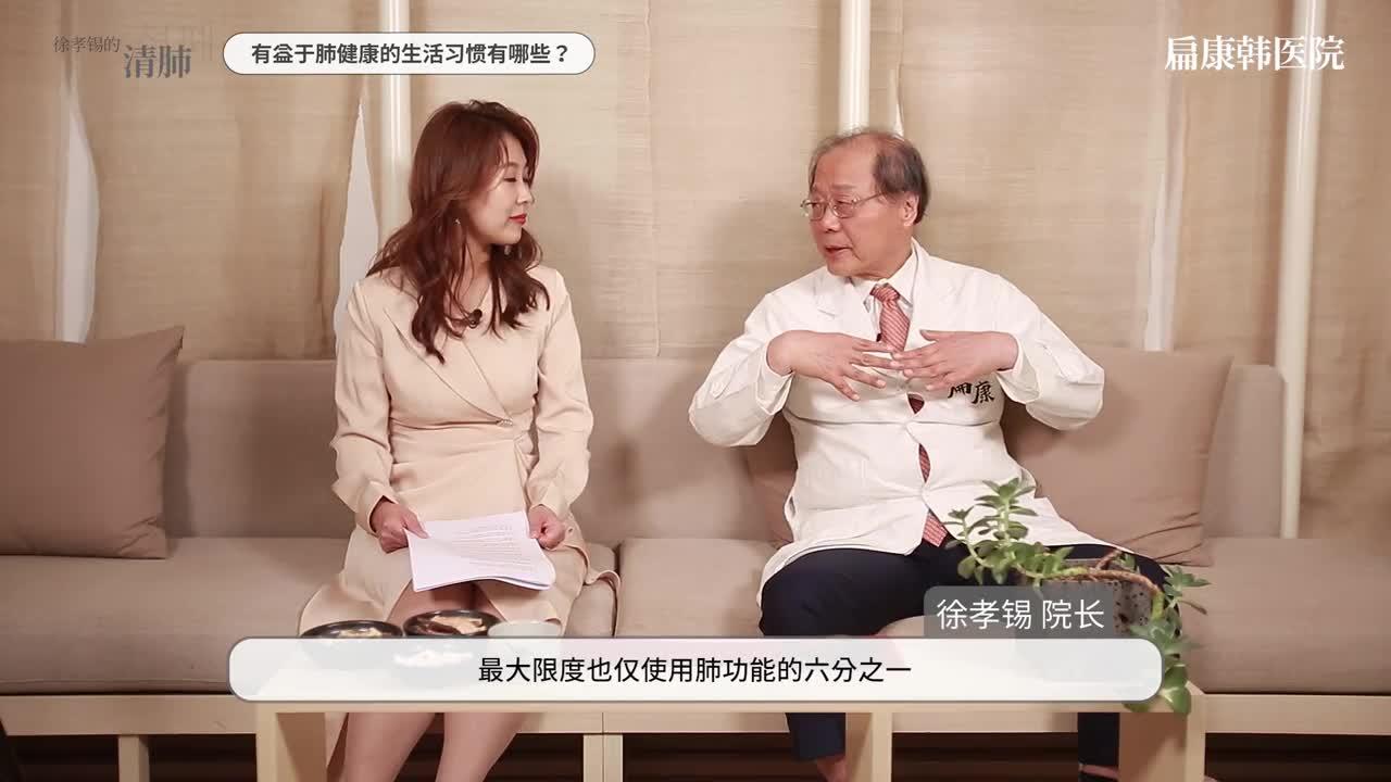 23讲-肺部疾病权威专家徐孝锡讲解! – 肺健康疗法